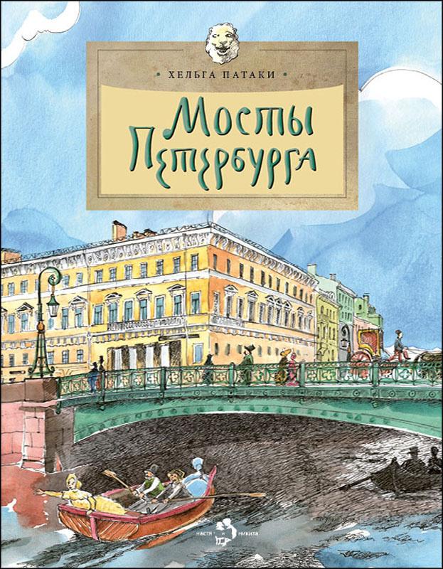 Мосты Петербурга | Патаки Хельга #1