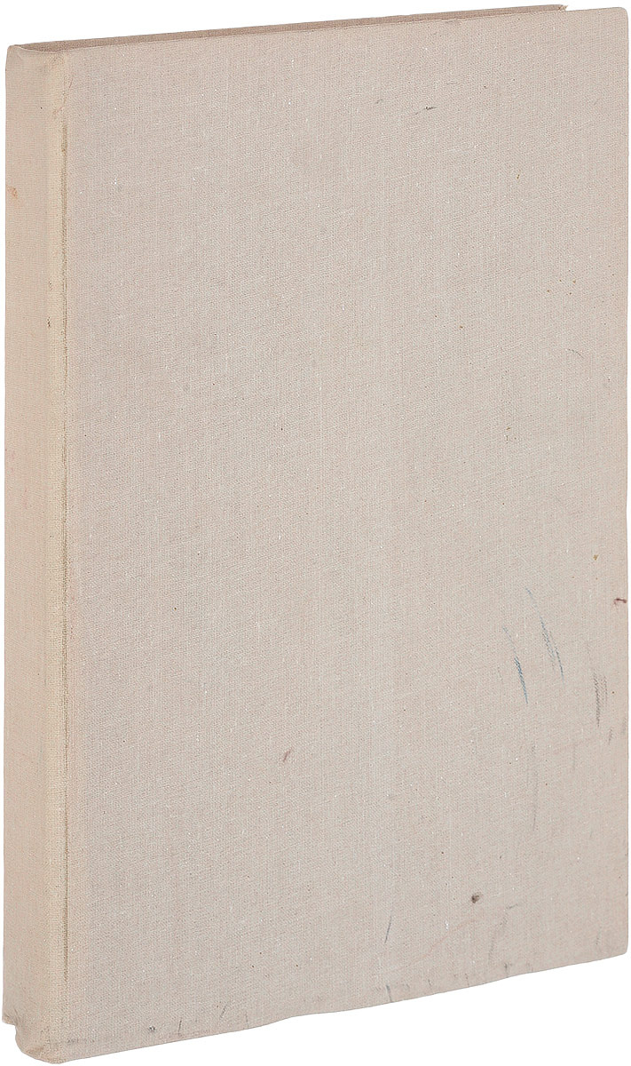 Общая история европейской культуры. Том IV. Картины из бытовой истории Рима в эпоху от Августа до конца #1