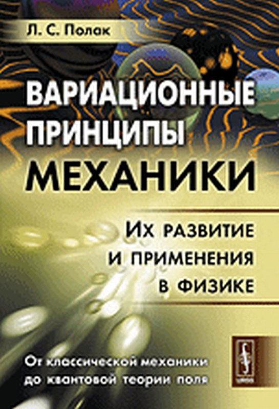 Вариационные принципы механики. Их развитие и применения в физике | Полак Лев Соломонович  #1