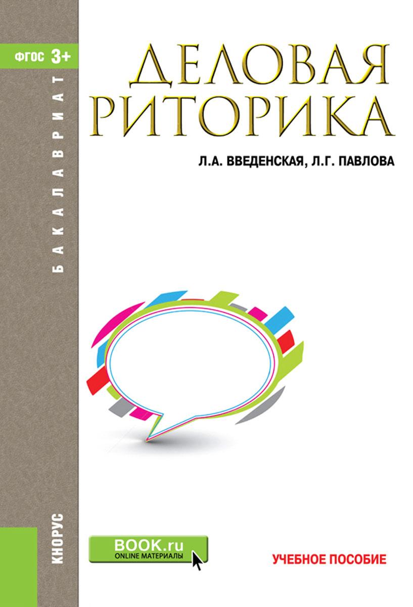 Деловая риторика (для бакалавров). Учебное пособие #1
