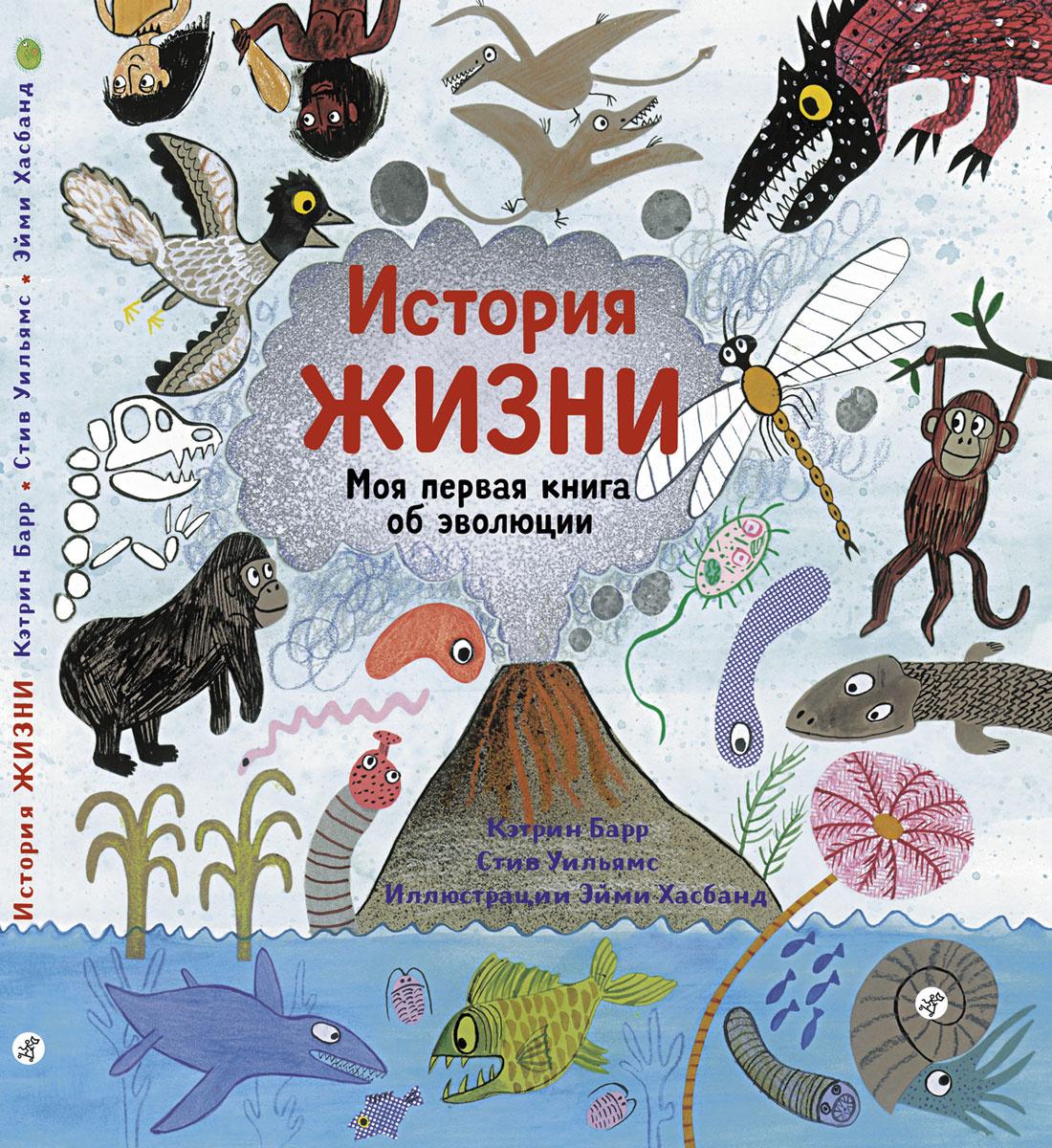 История жизни. Моя первая книга об эволюции   Барр Кэтрин, Уильямс Стив  #1