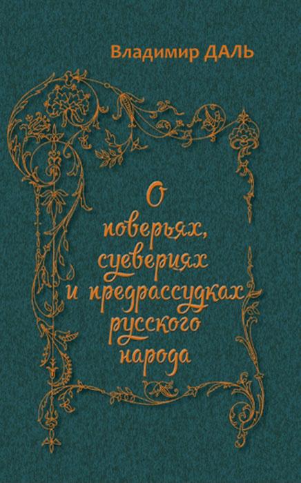 О поверьях, суевериях и предрассудках русского народа   Даль Владимир Иванович  #1