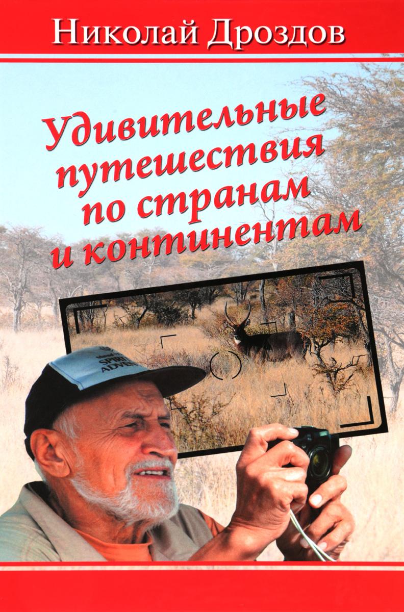 Удивительные путешествия по странам и континентам | Дроздов Николай Николаевич  #1