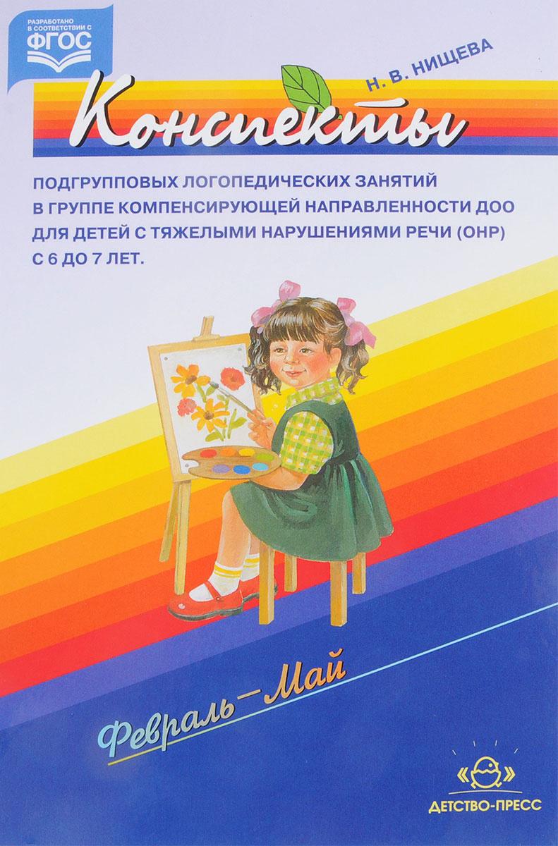 Конспекты подгрупповых логопедических занятий в группе компенсирующей направленности ДОО для детей с #1