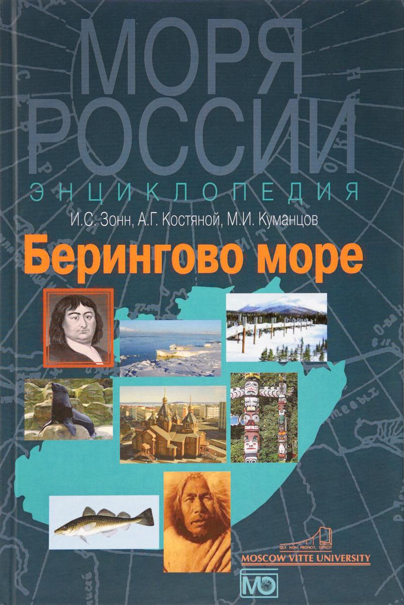 Берингово море. Энциклопедия #1