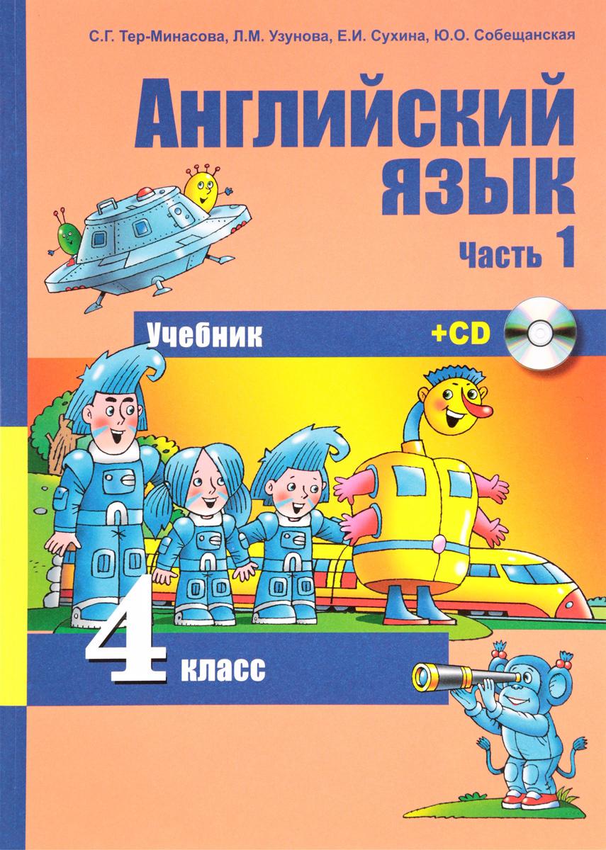 Английский язык. 4 класс. Учебник. В 2 частях. Часть 1 ( + 1 CD)  #1