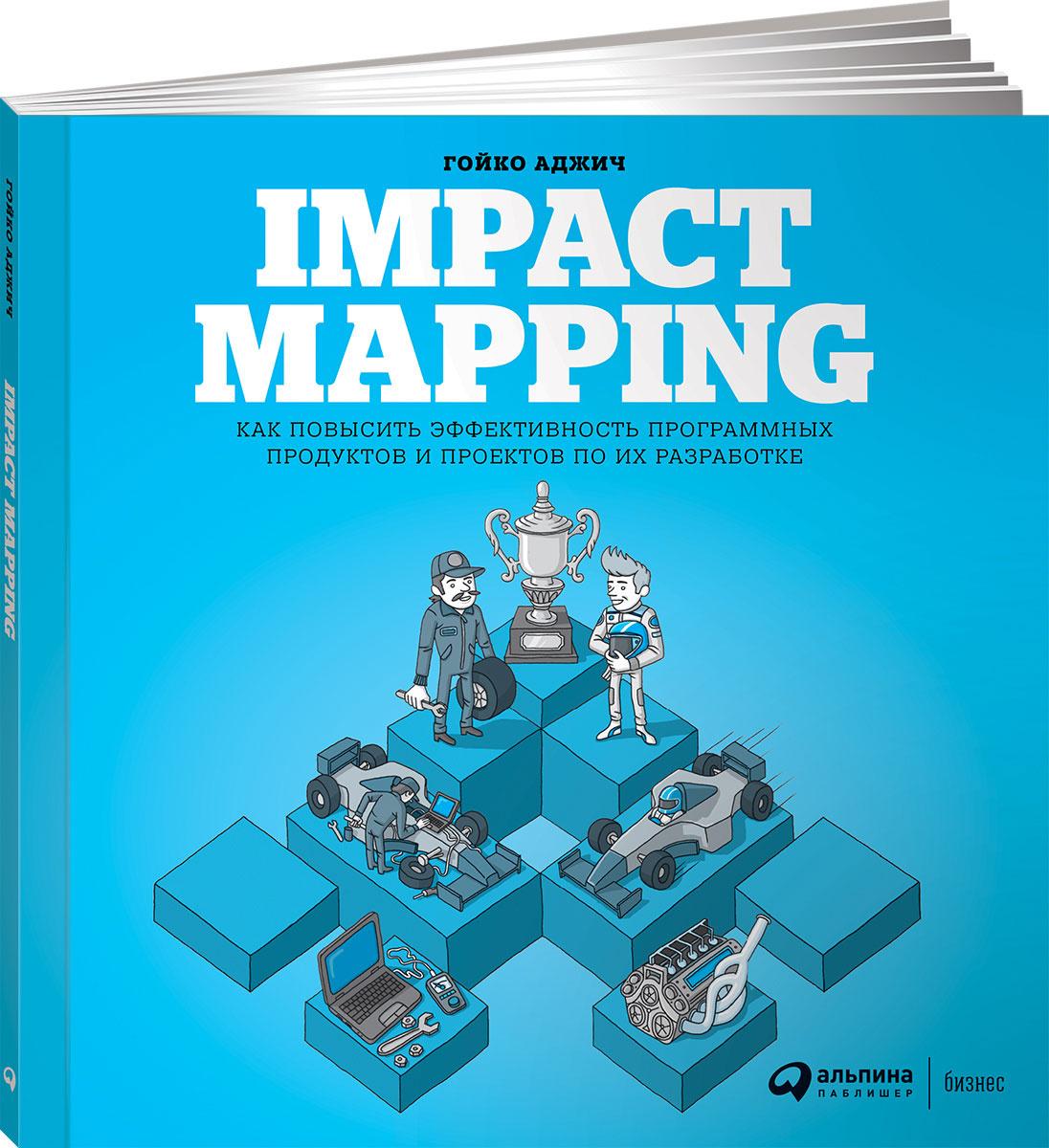 Impact Mapping. Как повысить эффективность программных продуктов и проектов по их разработке  #1