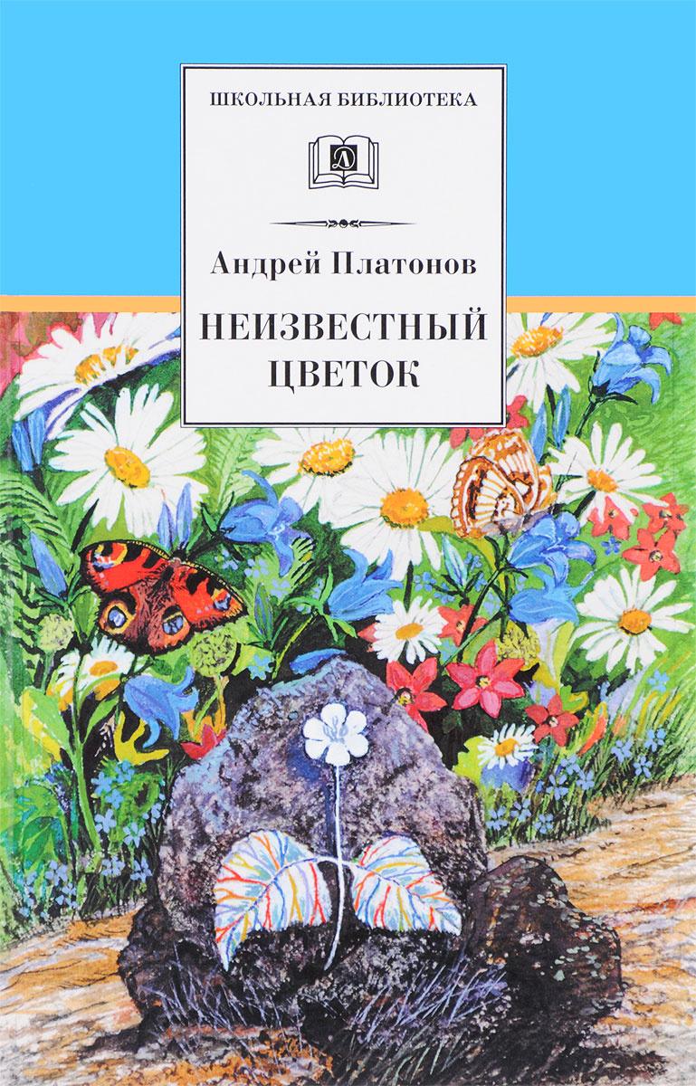 Неизвестный цветок | Платонов Андрей Платонович #1