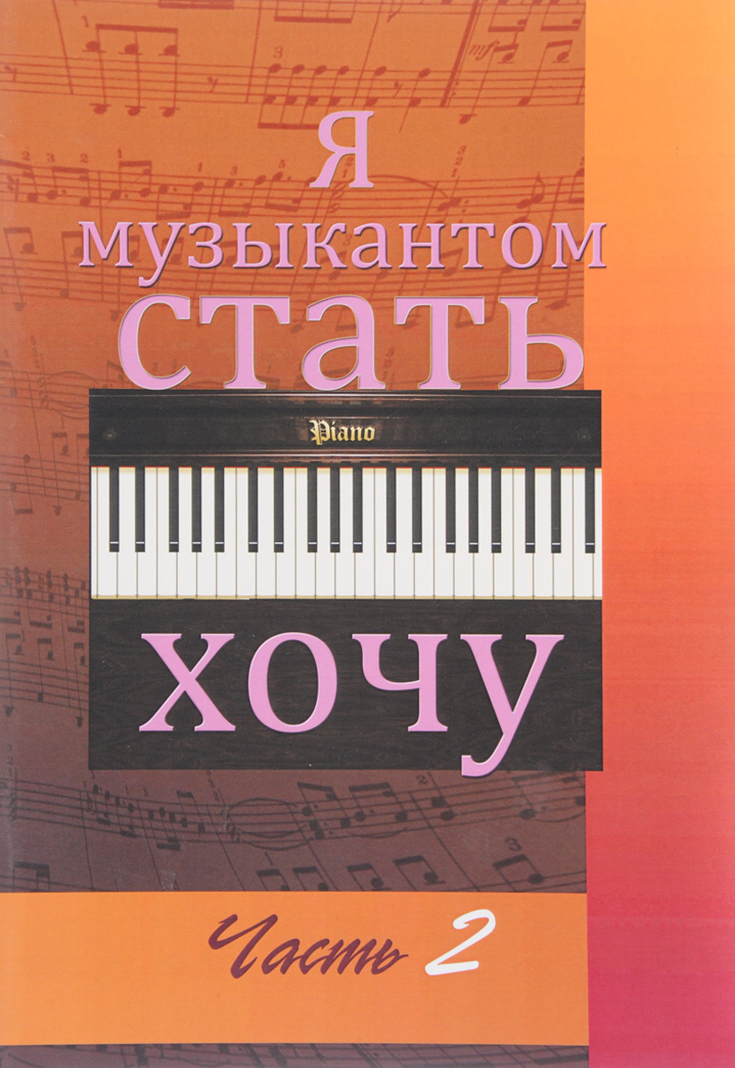 Я музыкантом стать хочу. Альбом начинающего пианиста. В 2 частях. Часть 2  #1