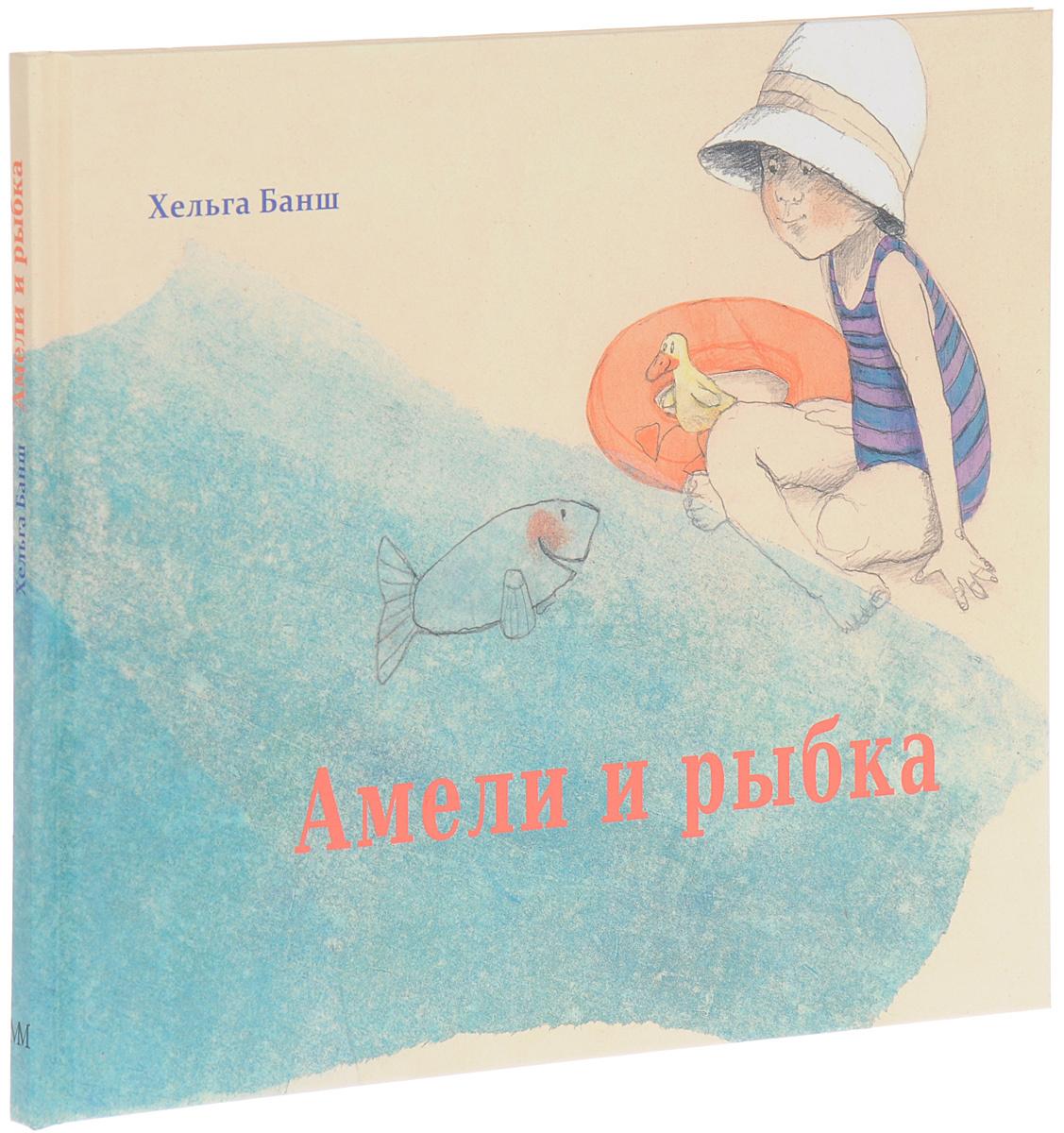 Амели и рыбка | Банш Хельга #1