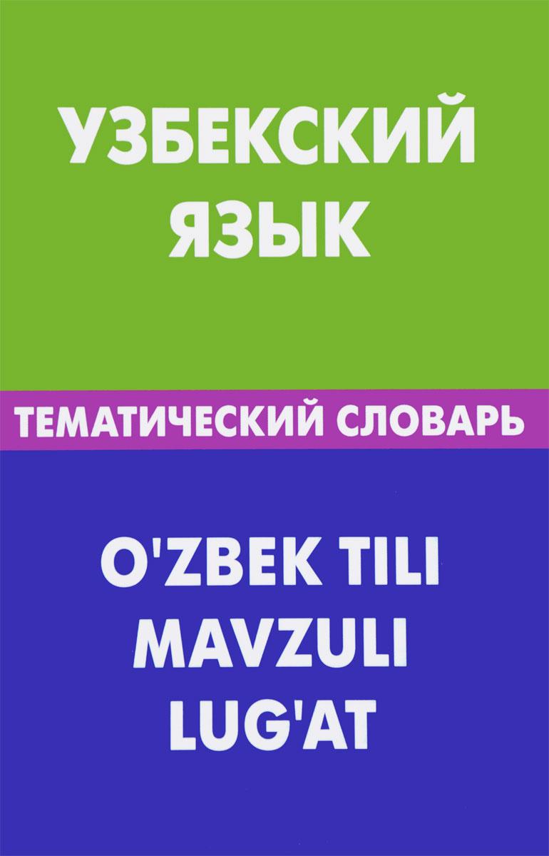 Узбекский язык. Тематический словарь / O'zbek Tili Mavzuli Lug At #1