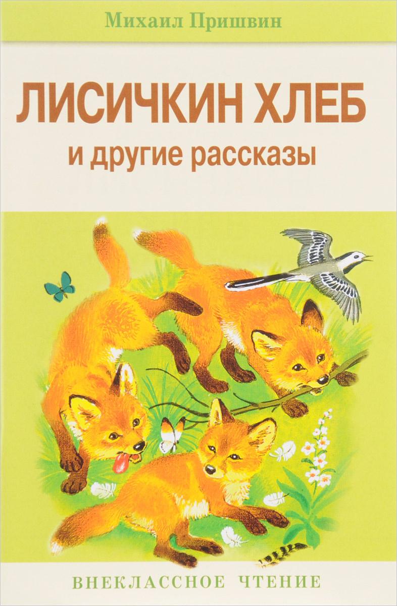 Лисичкин хлеб и другие рассказы #1