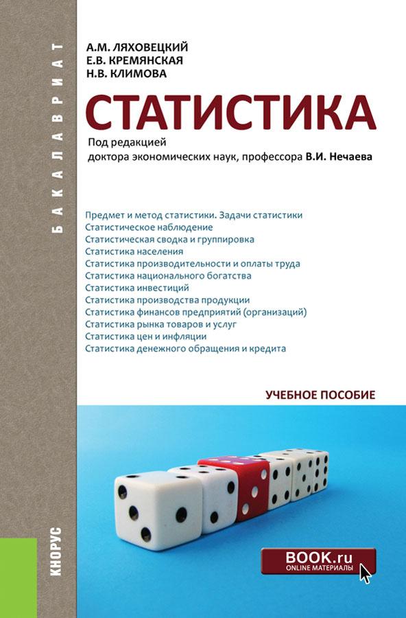 Статистика (для бакалавров) | Климова Наталья Владимировна, Ляховецкий Алексей Михайлович  #1