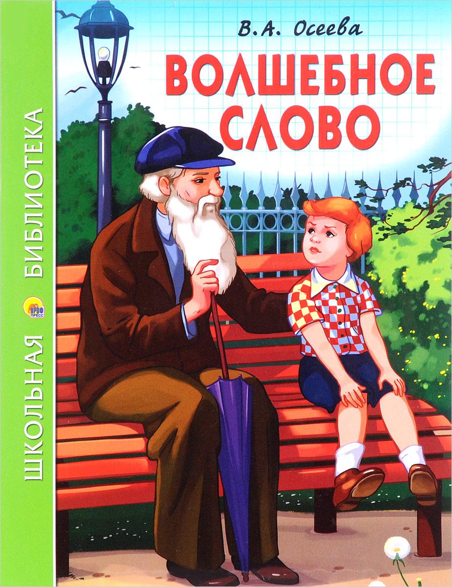 Волшебное слово | Осеева Валентина Александровна #1