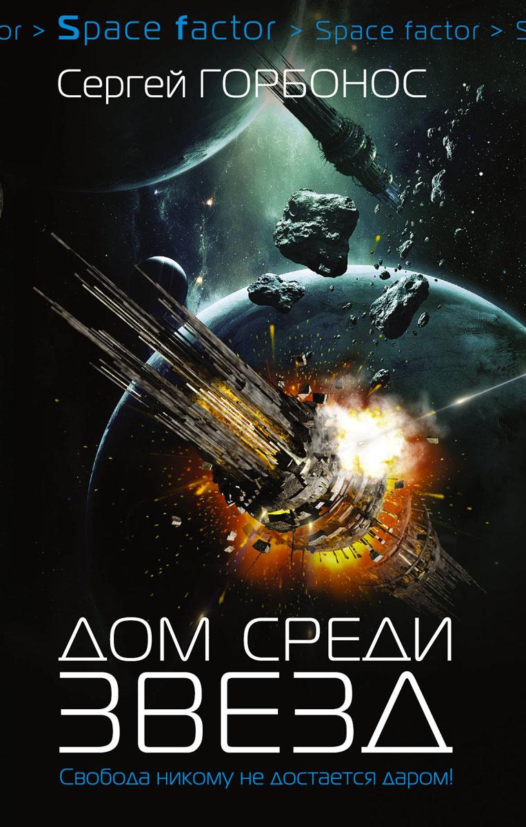 Дом среди звезд | Горбонос Сергей Анатольевич #1