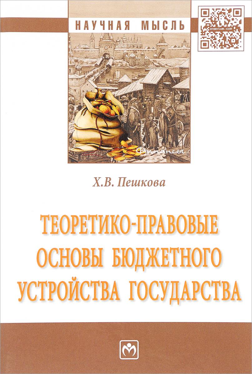 Теоретико-правовые основы бюджетного устройства государства  #1