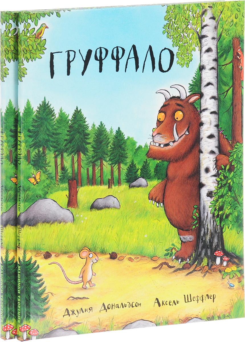 Груффало (комплект из 2 книг) | Дональдсон Джулия #1