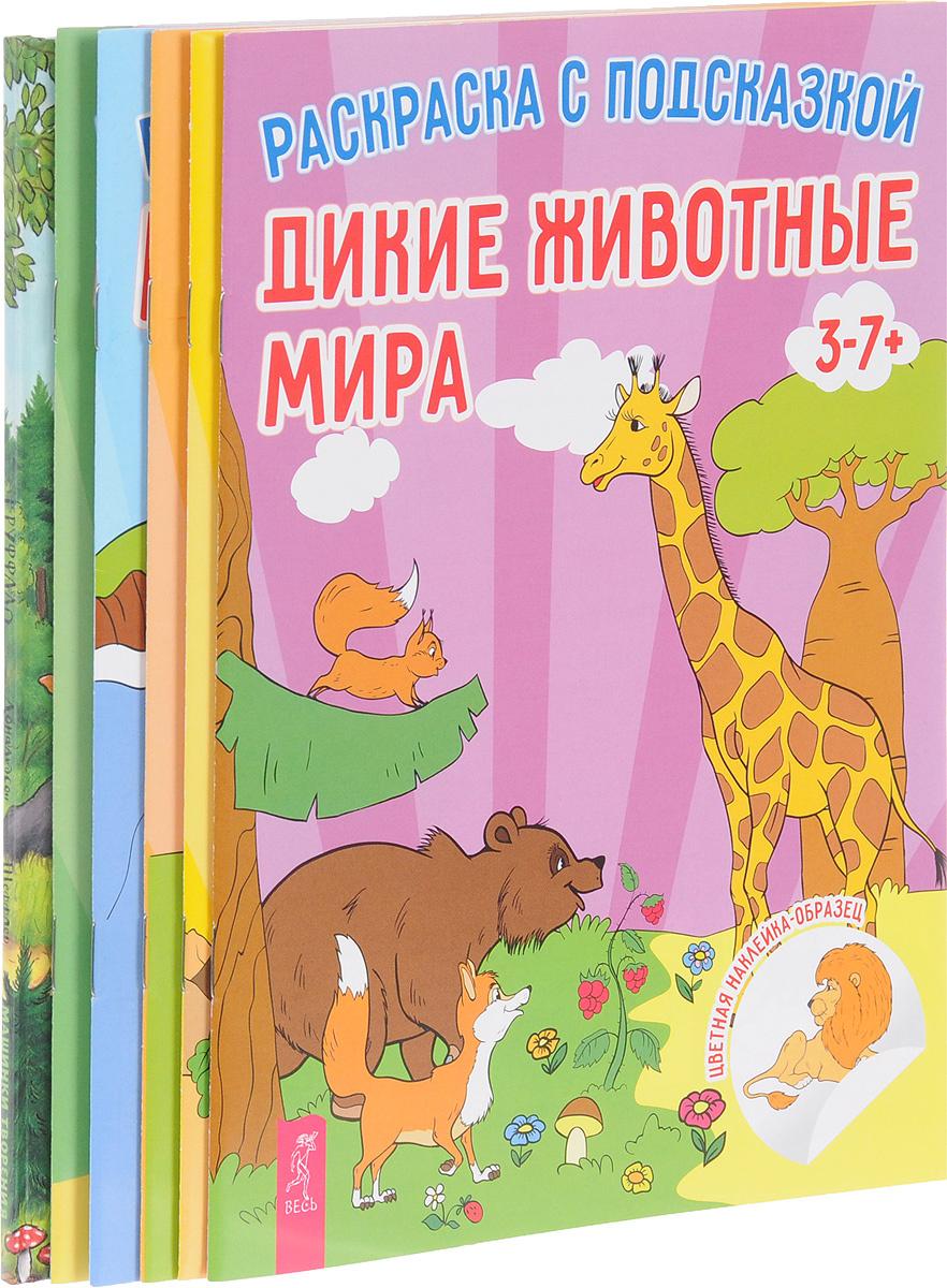 Груффало. Дикие животные мира. Мир динозавров. Мир домашних животных и птиц. Мир машин. Мир насекомых. #1