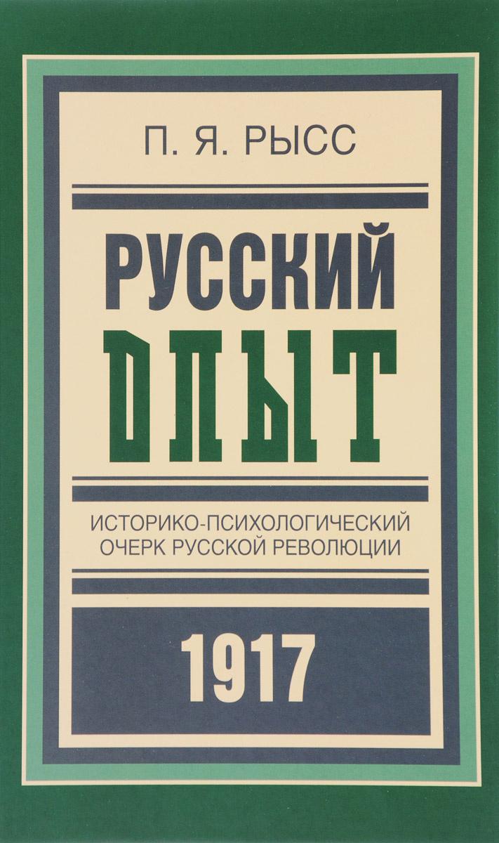 Русский опыт. Историко-психологический очерк русской революции  #1
