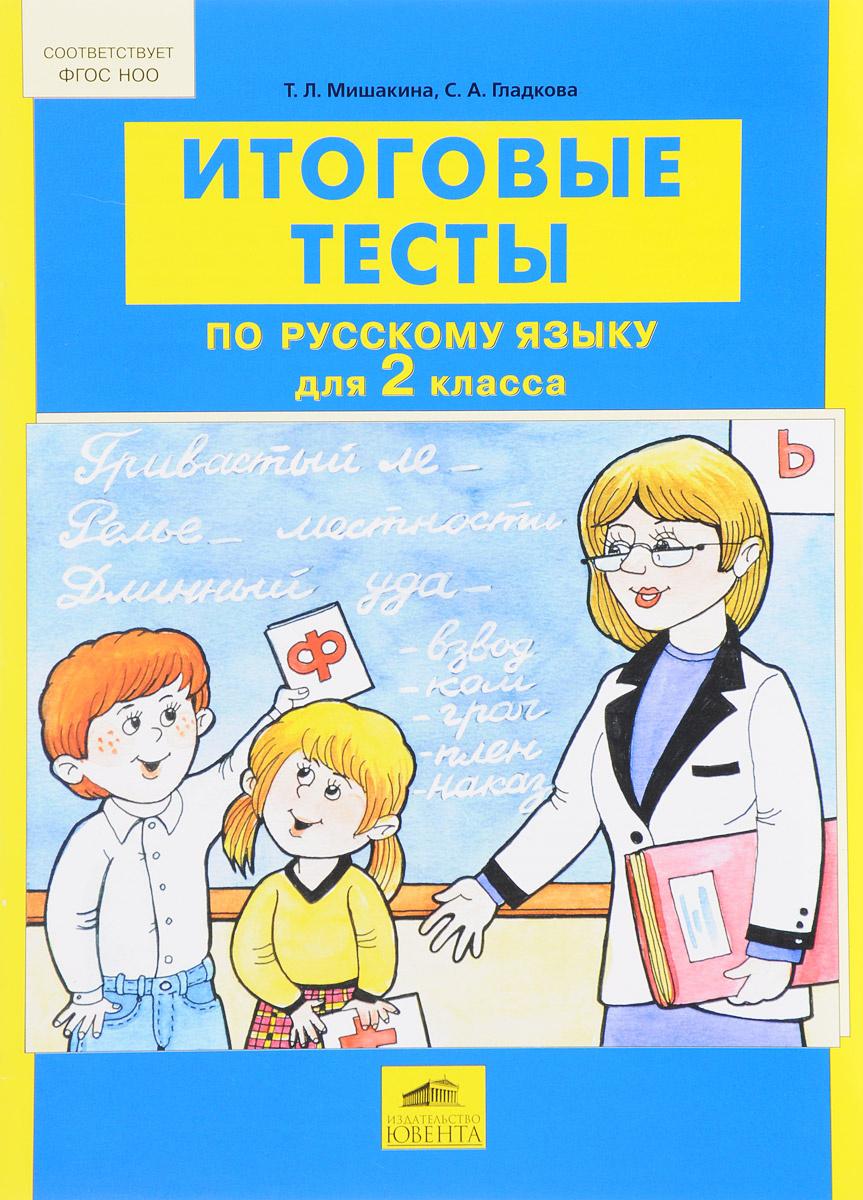 Русский язык. 2 класс. Итоговые тесты #1