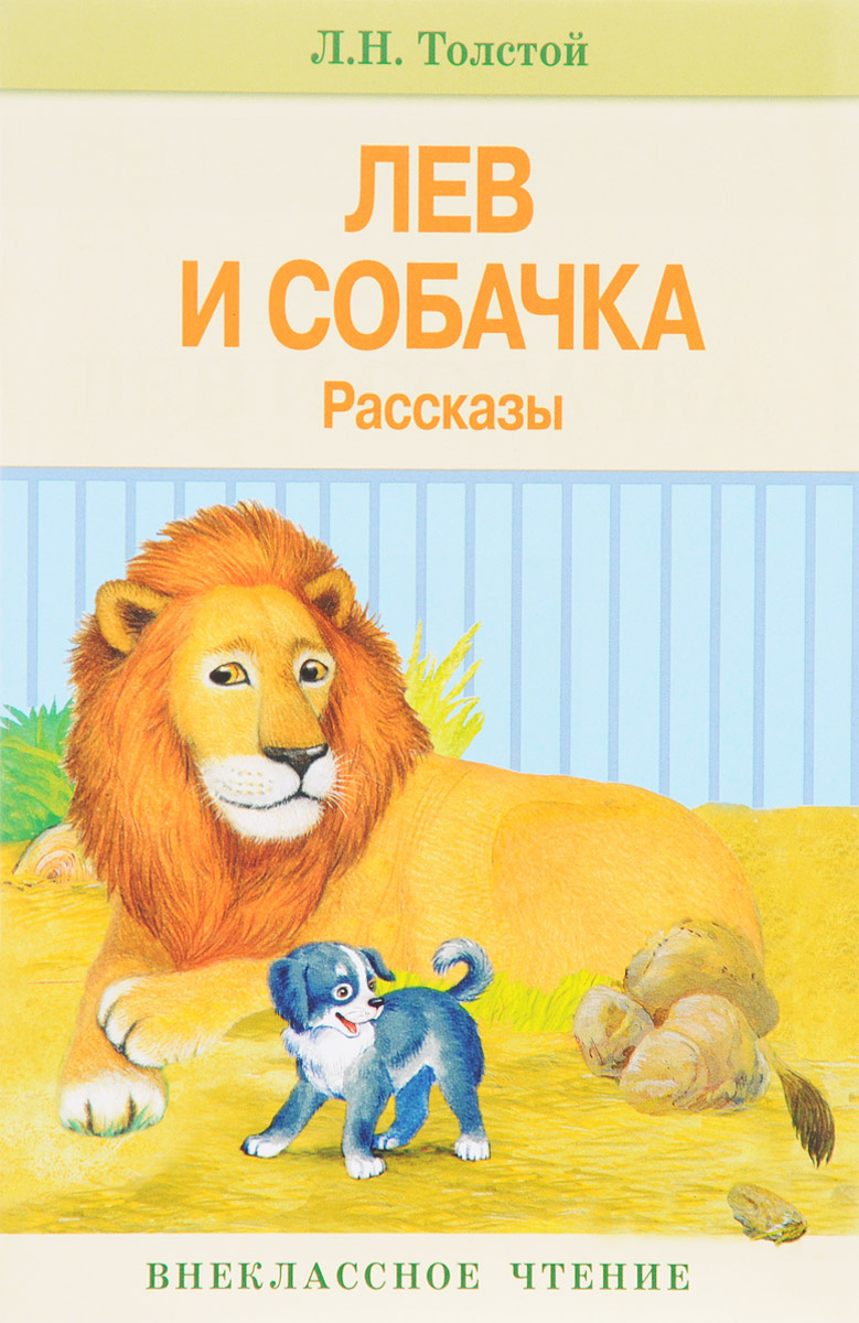 Лев и собачка. Рассказы #1