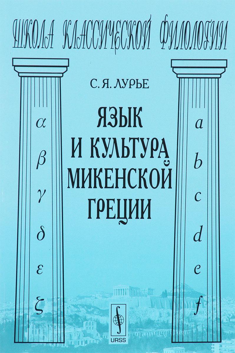 Язык и культура микенской Греции #1