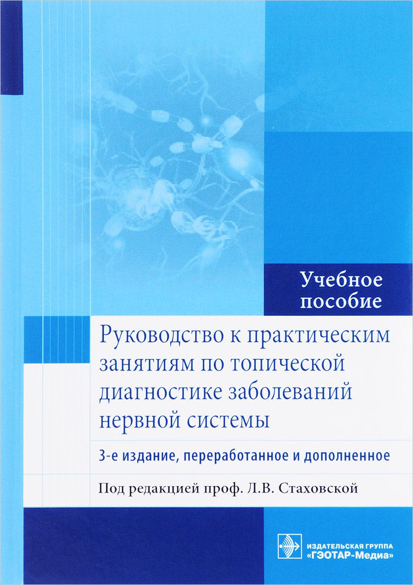 Руководство к практическим занятиям по топической диагностике заболеваний нервной системы. Учебное пособие #1