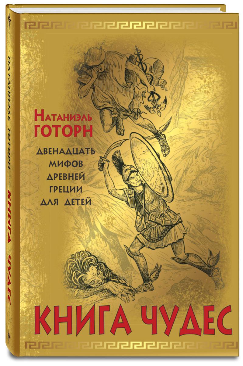 Книга чудес: мифы Древней Греции, рассказанные детям Натаниэлем Готорном  #1