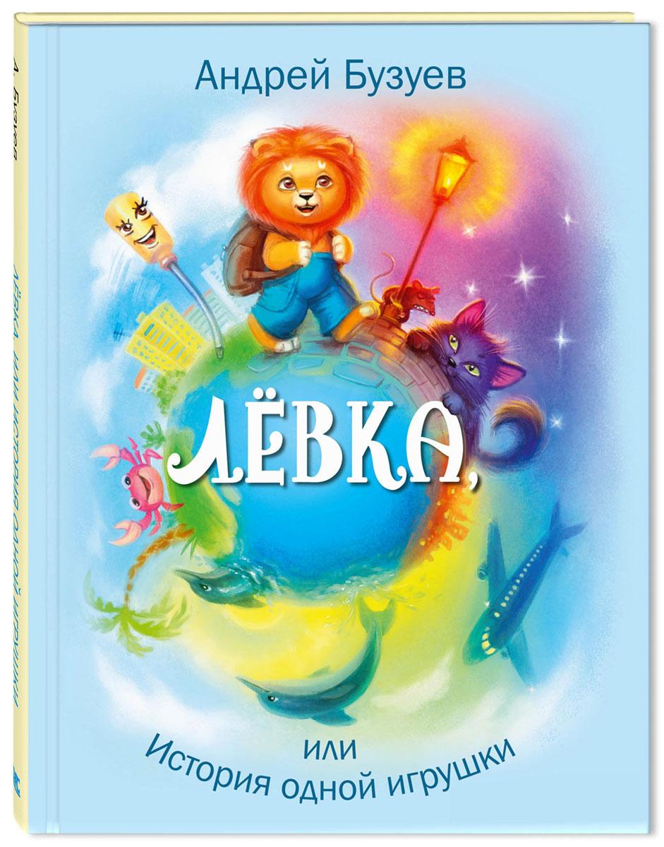 Лёвка, или История одной игрушки   Бузуев Андрей Николаевич  #1