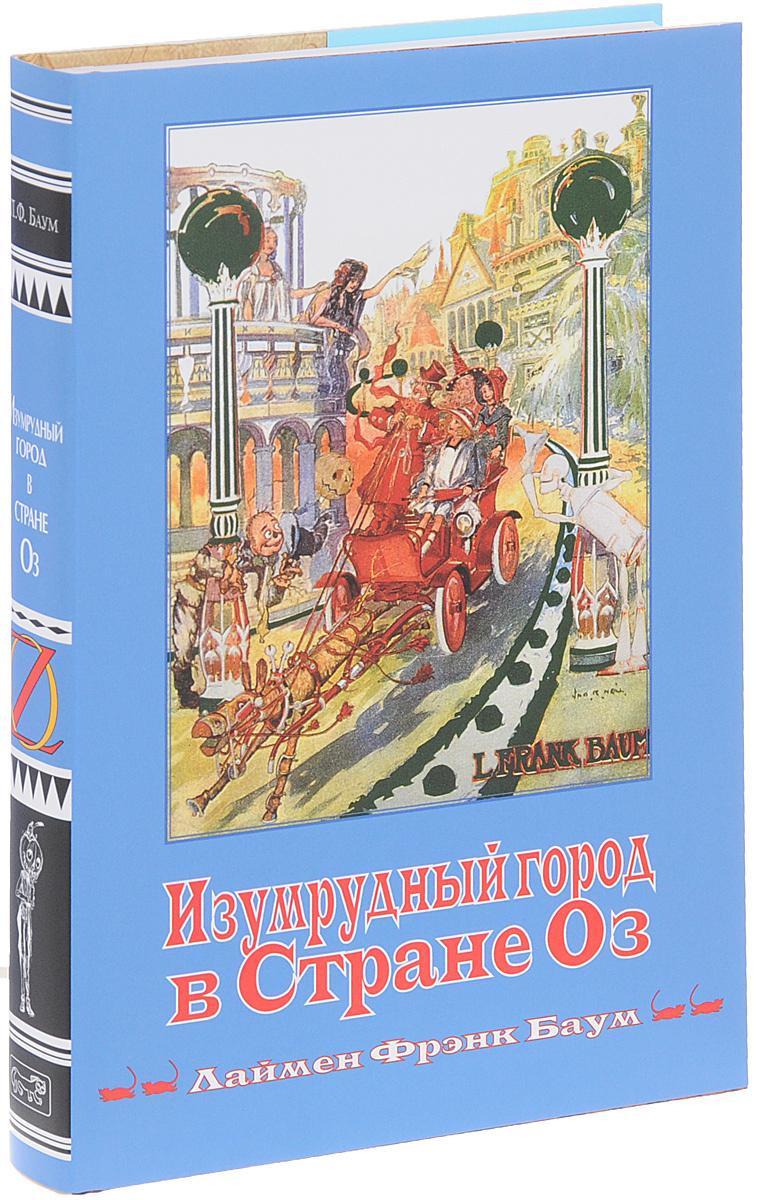 Изумрудный город в стране Оз. Книга 6 | Баум Лаймен Фрэнк  #1