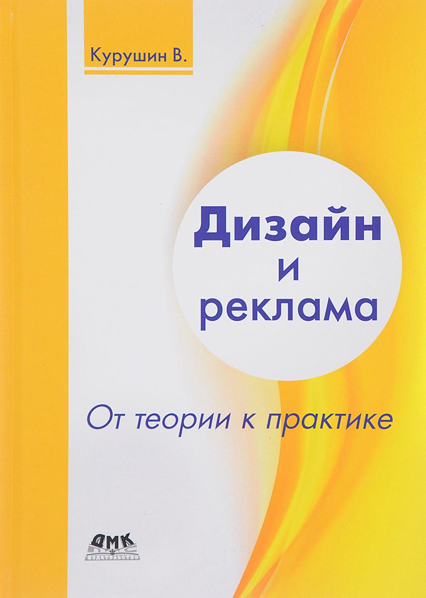 Дизайн и реклама. От теории к практике | Курушин Владимир Дмитриевич  #1