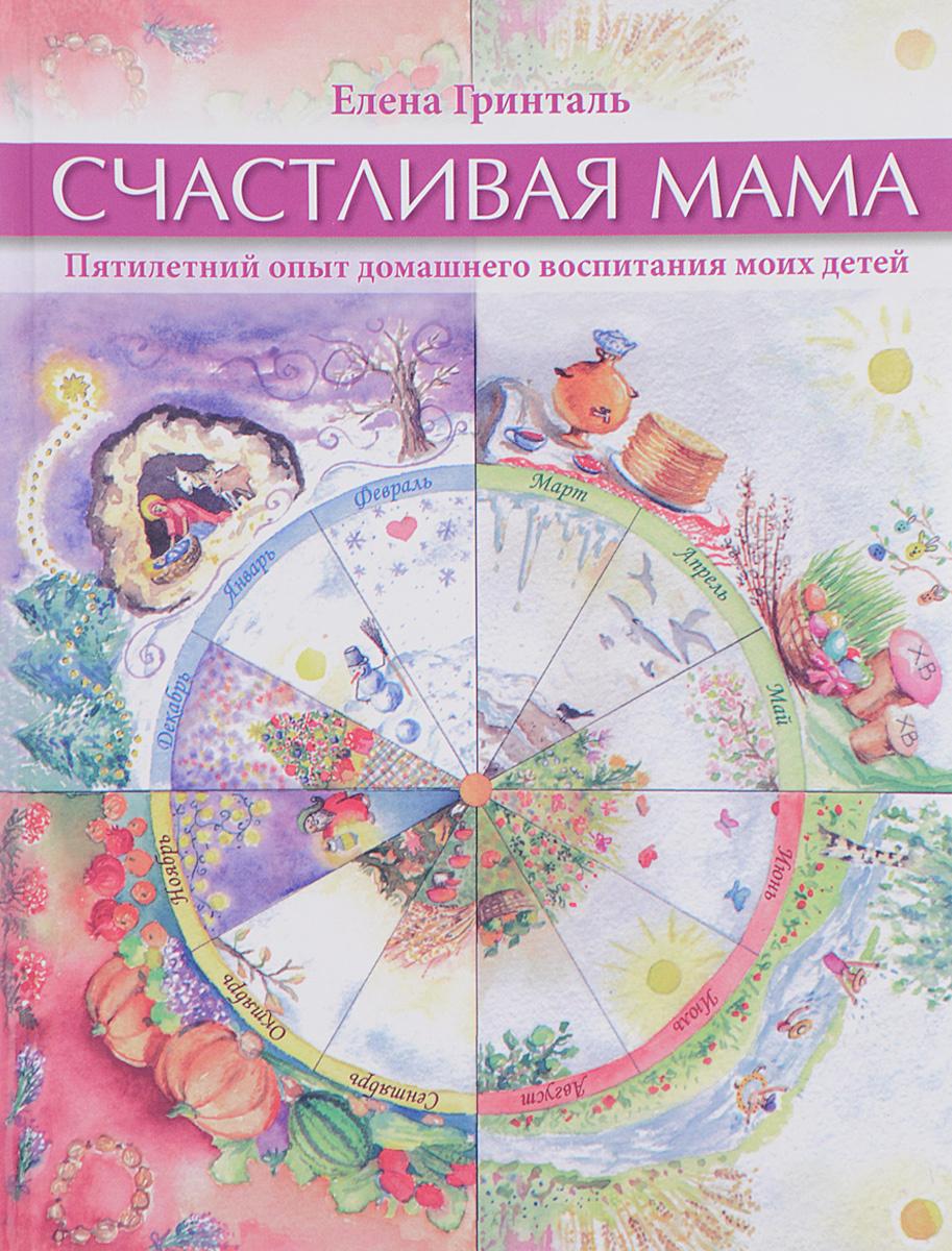 Счастливая мама. Пятилетний опыт домашнего воспитания моих детей | Гринталь Елена  #1
