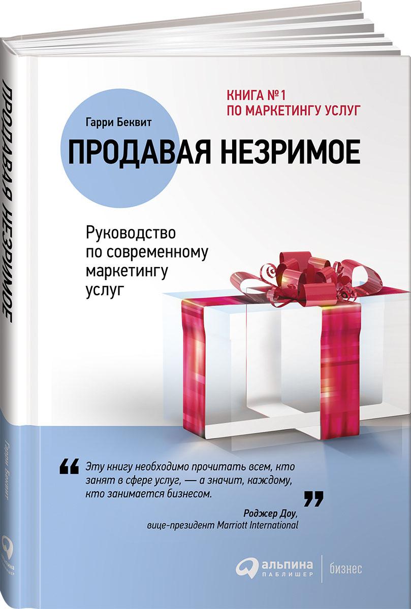 Продавая незримое. Руководство по современному маркетингу услуг  #1