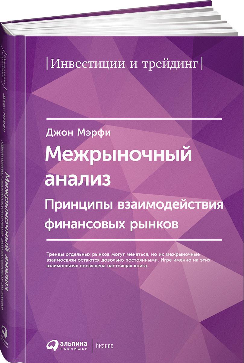 Межрыночный анализ. Принципы взаимодействия финансовых рынков | Мэрфи Джон Дж.  #1