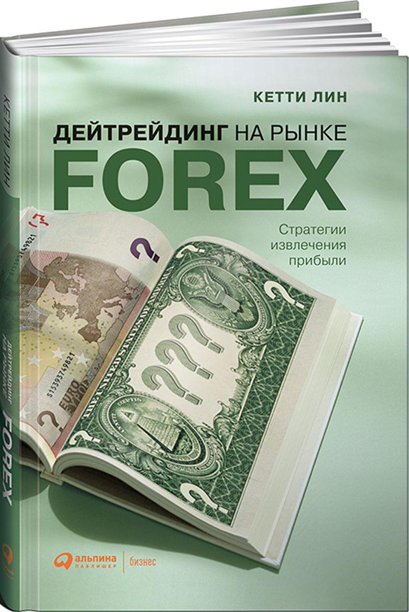 Книги о торговле на валютном рынке форекс индикаторы канала для форекс