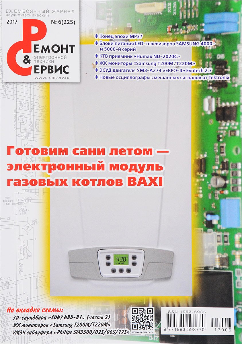 Ремонт и сервис электронной техники, № 6 (225), 2017 #1