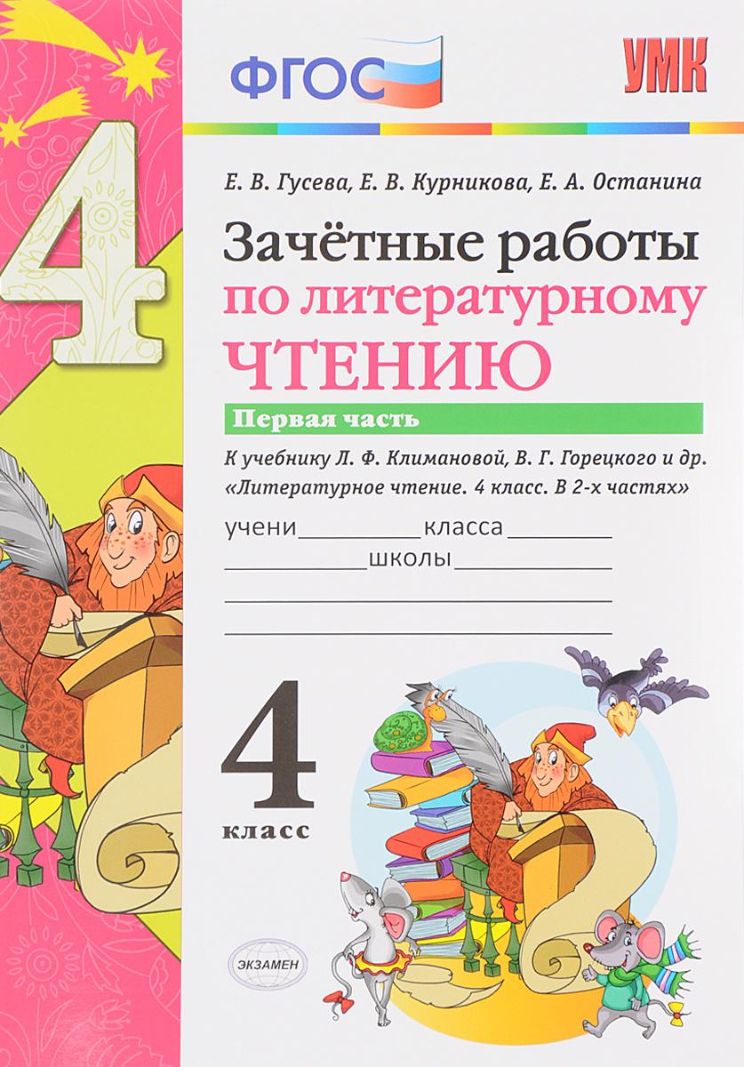 Литературное чтение. 4 класс. Зачетные работы. В 2 частях. Часть 1. К учебнику Л. Ф. Климановой, В. Г. #1