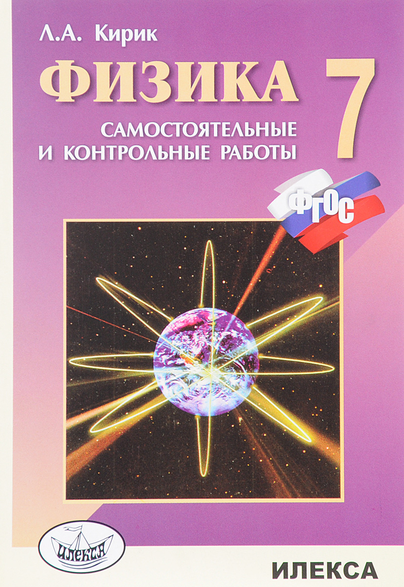Кирик физика разноуровневые самостоятельные и контрольные работы 4659
