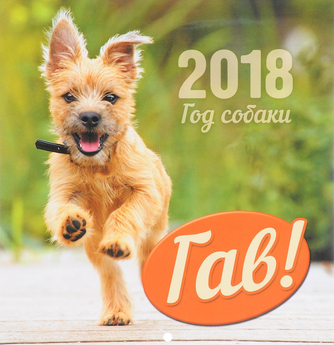 Календарь 2018 (на скрепке). Гав. Год собаки #1