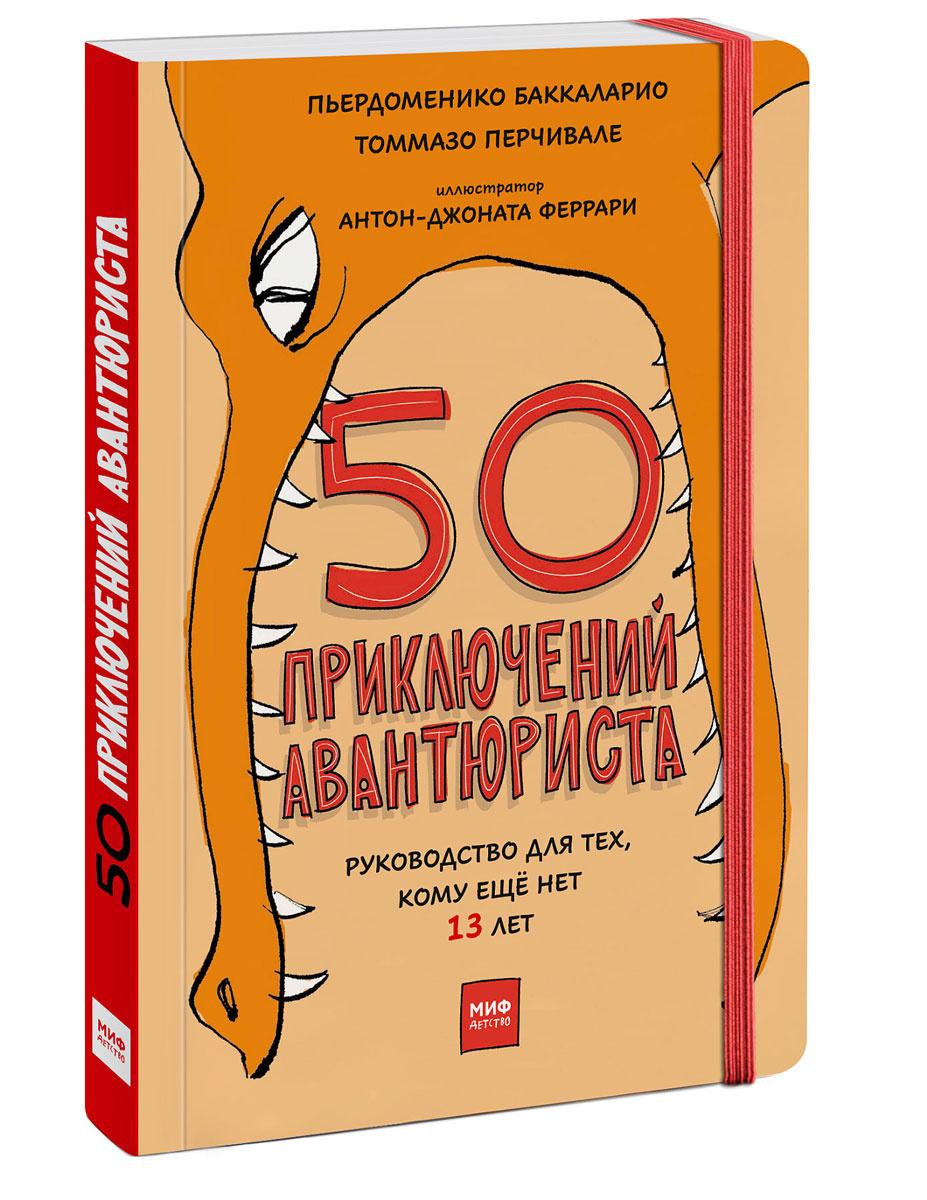 50 приключений авантюриста. Руководство для тех, кому ещё нет 13 лет | Перчивале Томмазо, Баккаларио #1