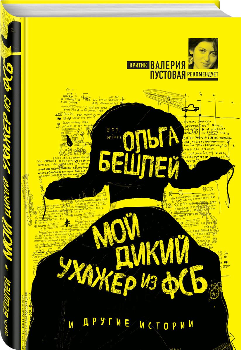 c4afe51a5e3 Мой дикий ухажер из ФСБ и другие истории — купить в интернет-магазине  OZON.ru с быстрой доставкой