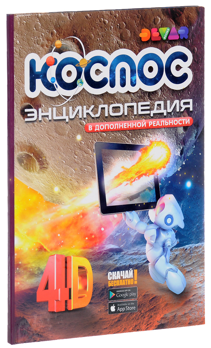 Devar. Космос. 4D Энциклопедия в дополненной реальности #1