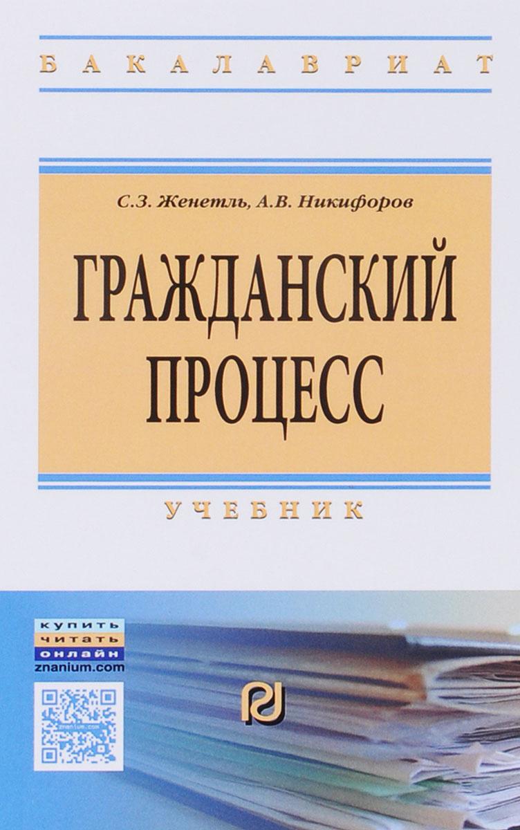 Гражданский процесс. Учебник | Женетль Светлана Закошуовна, Никифоров Александр Владимирович  #1