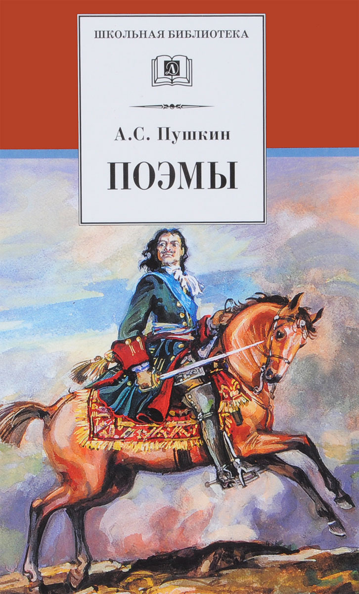 А. С. Пушкин. Поэмы #1