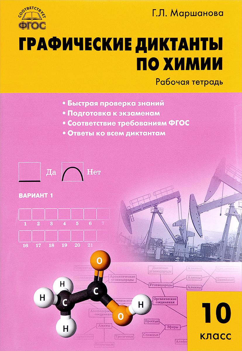 Химия. 10 класс. Графические диктанты. Рабочая тетрадь #1