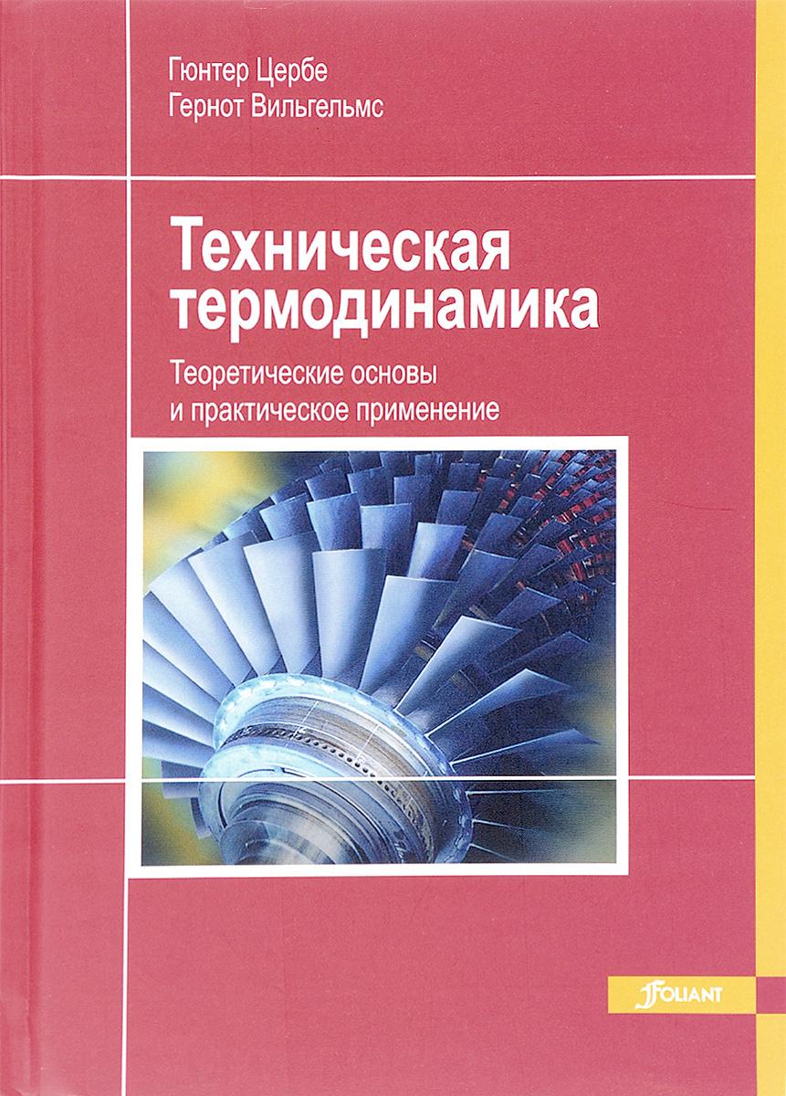 Техническая термодинамика. Теоретические основы и практическое применение | Цербе Гюнтер, Вильхельм Гернот #1