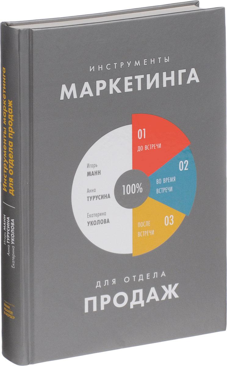 Инструменты маркетинга для отдела продаж | Турусина Анна Юрьевна, Манн Игорь Борисович  #1