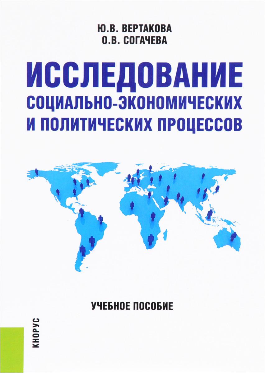 Исследование социально-экономических и политических процессов. Учебное пособие  #1