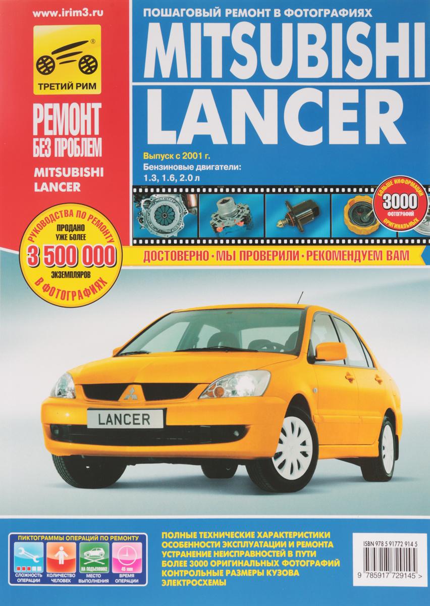Mitsubishi Lancer. Руководство по эксплуатации, техническому обслуживанию и ремонту  #1
