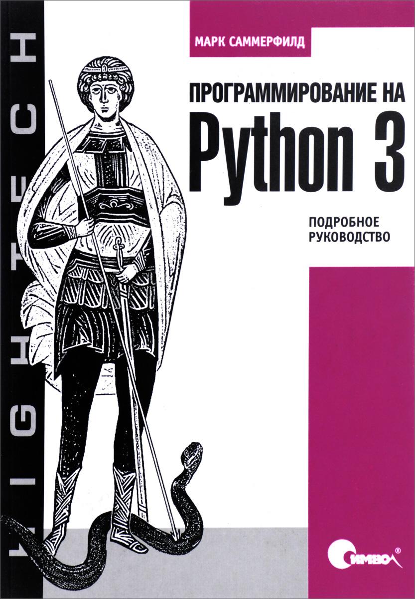 Программирование на Python 3. Подробное руководство | Саммерфилд Марк  #1